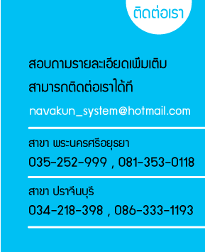navakun contact information